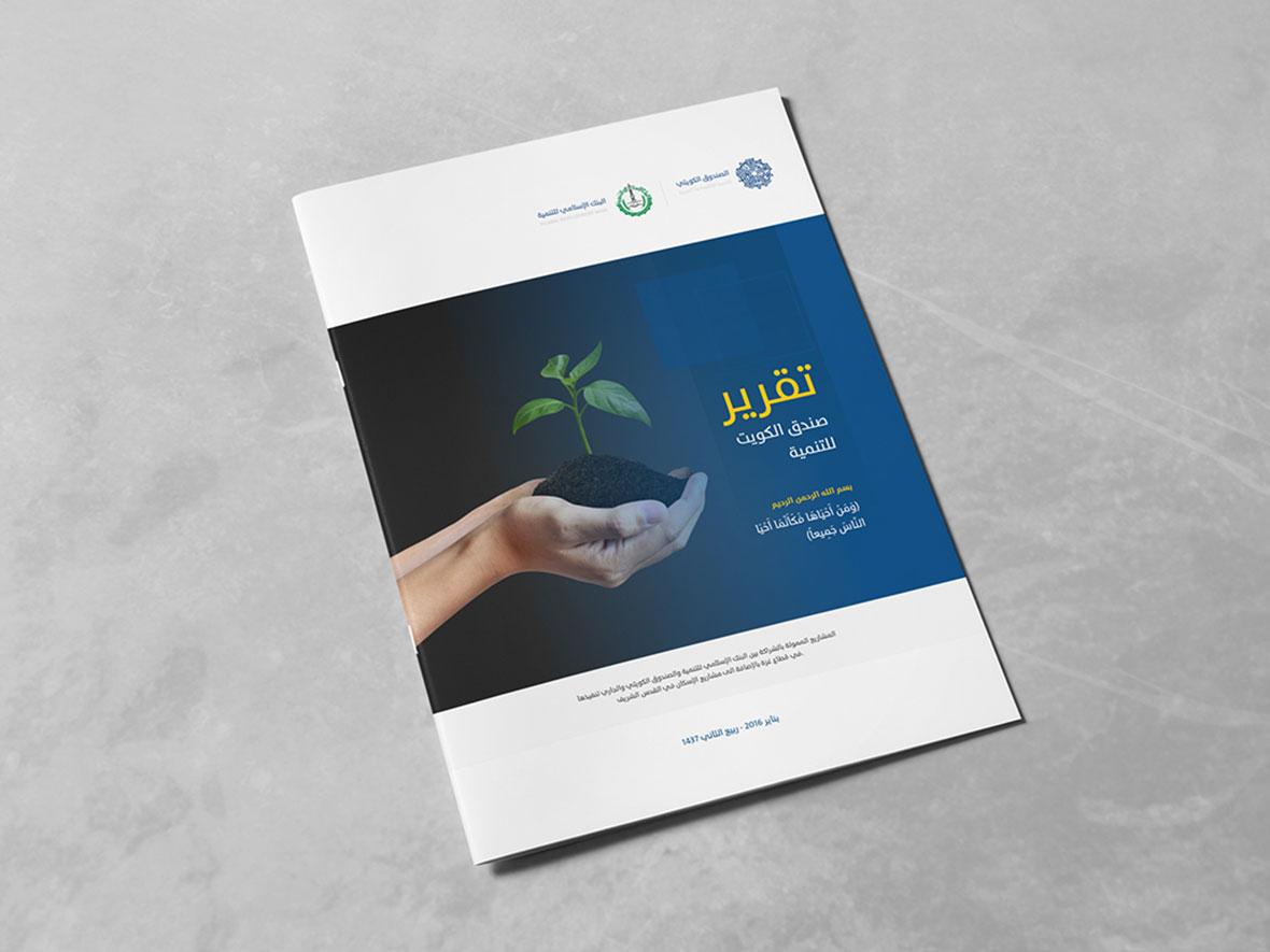 تصميم تقرير للبنك الإسلامي للتنمية