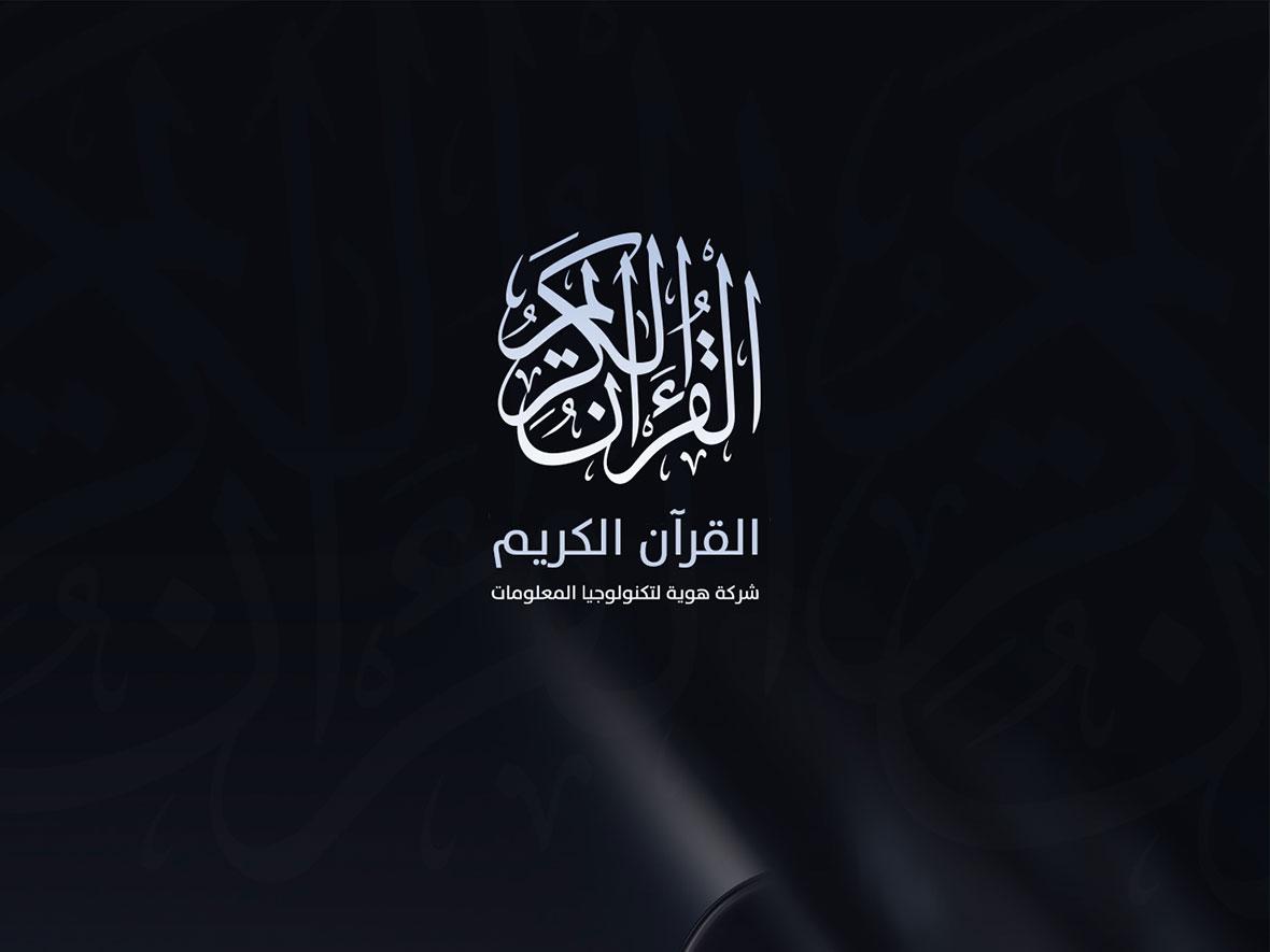 تصميم تطبيق القرآن الكريم