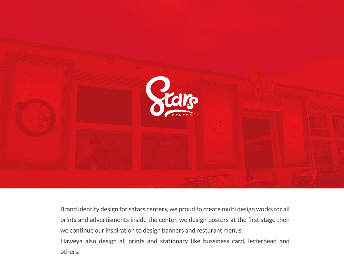 تصميم الهوية البصرية لمركز ستارز