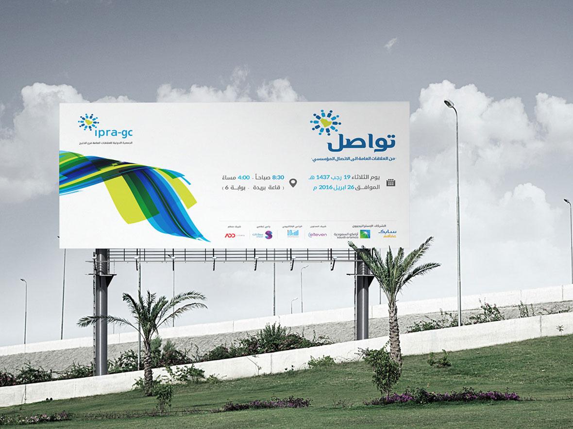 تصميم الهوية البصرية لمؤتمر Tawasol