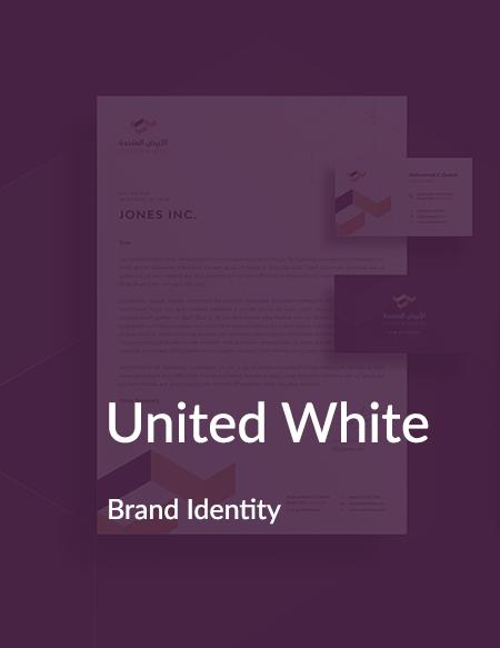 تصميم الهوية البصرية لشركة الأبيض المتحدة